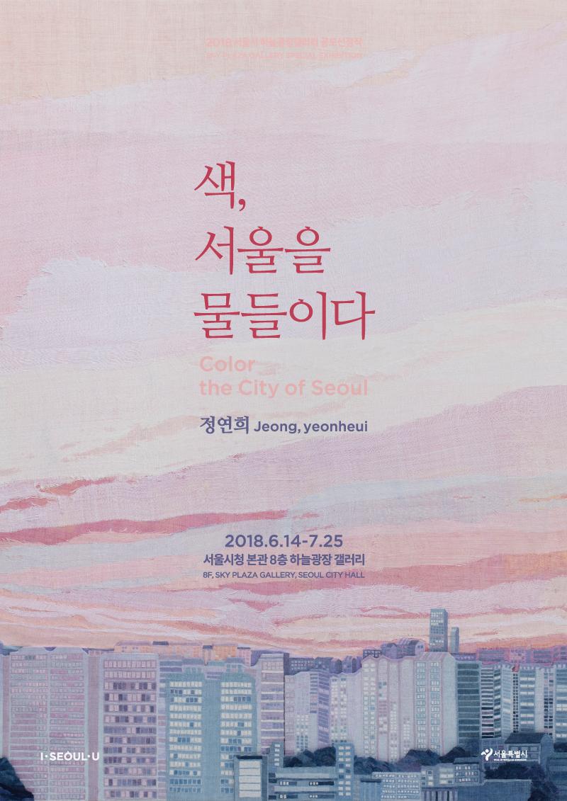 색, 서울을 물들이다_포스터