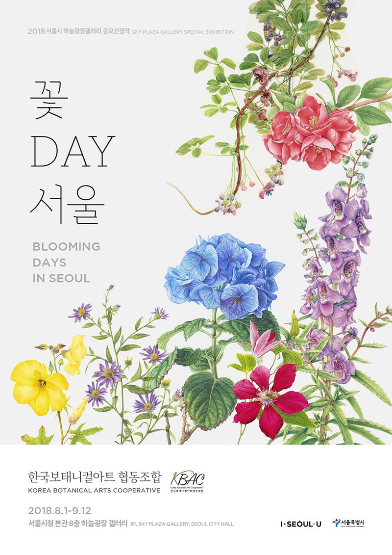 꽃 DAY 서울_포스터