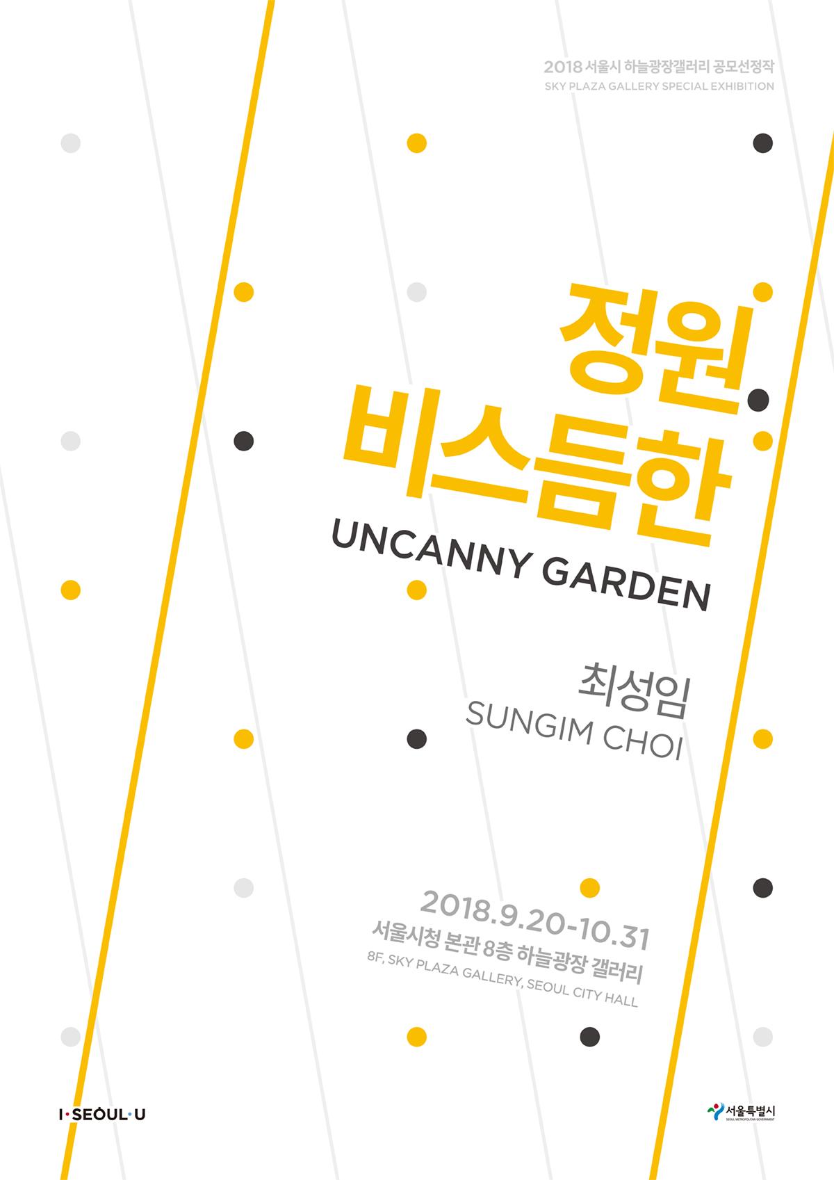 정원. 비스듬한_포스터